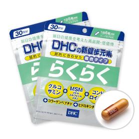 DHC新健步元素2包組